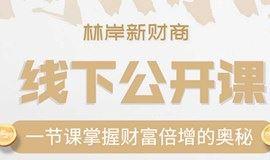 林岸新财商-财富人生必修课(公开课),一节课掌握财富倍增的奥秘