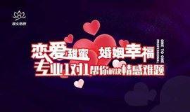 【西安站】恋爱甜蜜·婚姻幸福 专业1对1帮你解决情感难题