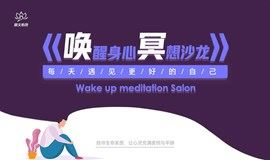 北京站【免费】唤醒身心冥想沙龙·每天遇见更好的自己