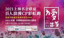 5月22日 #为爱出发# 百人浪漫CP彩虹跑,2021魔都最不容错过的交友活动!