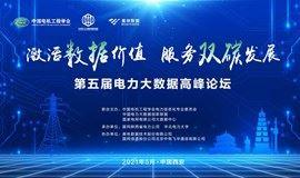 5月相约长安|第五届电力大数据高峰论坛即将启幕