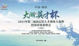 """中国·泗洪""""大湖英才杯""""第二届高层次人才 创新创业大赛上海站"""