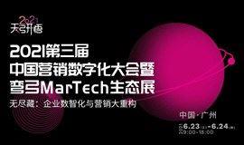 2021第三届中国营销数字化大会暨弯弓MarTech生态展