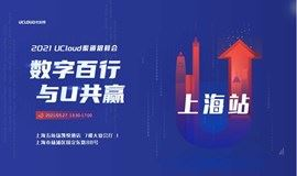 2021 UCloud渠道招募会·上海站
