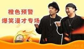 【明州喜剧】宁波·精英小剧场:橙色预警专场2021/05/28