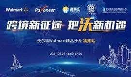 【福建站】跨境新机遇 把沃新征程 沃尔玛Walmart精品沙龙