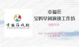 05.20(星期四) 戏剧沙龙丨幸福莊 宝妈早间演读工作坊