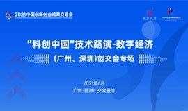"""""""科创中国""""技术路演-数字经济(广州、深圳)创交会专场"""