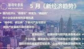 5月《新经济趋势》商业情报:经济、产业、消费、高成长市场、海外