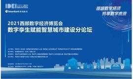 2021西安数字孪生赋能智慧城市建设论坛暨西部数博会