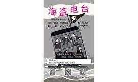 口袋音乐电影沙龙之《海盗电台》天津站