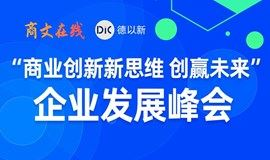 《商业创新新思维-创赢未来》-企业发展峰会深圳站