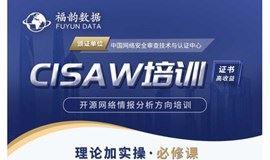 CISAW网络情报分析培训