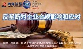 反垄断执法风暴对企业合规影响和应对
