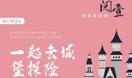 阅壹遛娃:城堡探险