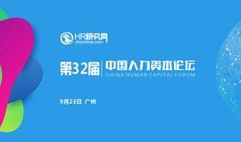广州-9月23日-HR研究网第32届中国人力资本论坛-人力资源数字化,让人力资源管理动态可视化、决策数据