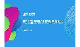 广州-9月23日-HR研究网第31届中国人力资本论坛-人力资源数字化,让人力资源管理动态可视化、决策数据