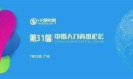 广州-7月22日-HR研究网第31届中国人力资本论坛-人力资源数字化,让人力资源管理动态可视化、决策数据