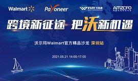 【深圳站】跨境新机遇 把沃新征程 沃尔玛Walmart官方精品沙龙