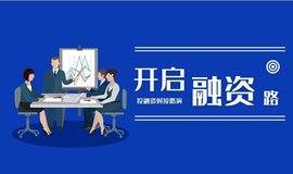【甘泉商会专场】投融资对接路演 | 上海市互联网投资联盟第221期