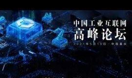 【相约重庆】百度智能云·中国工业互联网高峰论坛