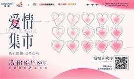 【5.16   周日】爱情集市·慢慢喜欢你主题脱单派对 LikeYou520三周年特别呈现