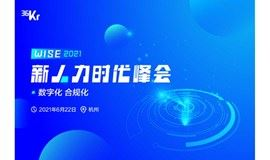 WISE2021新人力时代峰会