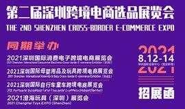 SEE 第二届深圳跨境电商选品展览会