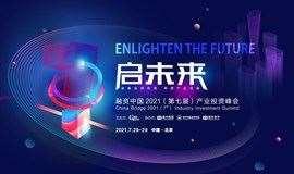 启未来-融资中国2021(第七届)产业投资峰会