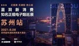 6月28日,江苏电子烟巡展苏州站免费报名