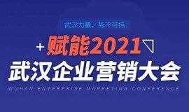 武汉企业营销大会:赋能2021