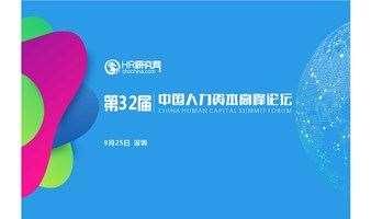 深圳-10月29日-HR研究网第32届中国人→力资本论坛-人力资�源数字化,让人力资源管』理动态可视化、决↓策数据化-SYC