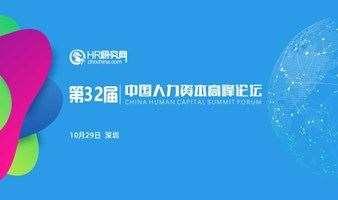深圳-10月29日-HR研究网第32届中国人力资本论坛-人力资源数字化,让人力资源管理动态可视化、决策数据化-SYC