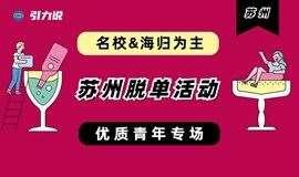 周六【苏州线下】脱单派对 「名校&海归为主」 苏州的单身汪快登机!