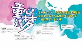 """【领取门票】保利艺术空间""""童心筑梦""""美术展"""