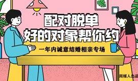 【一年内诚意结婚相亲专场】5.9号广州高素质单身联谊活动,在对的时间遇见对的人~