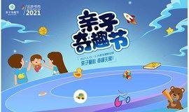 北京书市-亲子奇趣节:亲子童心,一起嗨