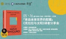 本来人文讲堂丨来自未来世界的慰藉——《克拉拉与太阳》译者分享会