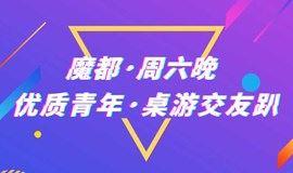 【桌游交友趴】 5月8日晚上~游戏交友 单身大逃脱&狼人杀德扑八卦局