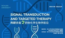 Signal Transduction and Targeted Therapy 沙龙第二期:药物化学生物学前沿