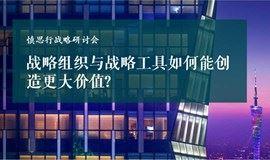 战略组织与战略工具如何能创造更大价值?(5/13,广州)| 慎思行战略实践研讨会
