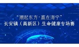 """""""潮起东方·赢在海宁""""创业大赛 ——长安镇(高新区)生命健康专场赛"""