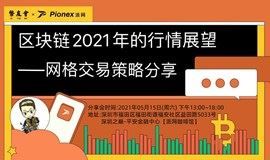 币友会&派网投资策略分享会(深圳场)