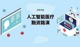 【人工智能医疗专场】投融资对接路演 | 上海市互联网投资联盟第218期