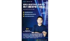 SoYuan Talk 直播 I 视频大数据可视化决策平台助力智慧电力建设
