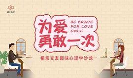 郑州站【免费】为爱勇敢一次·相亲交友趣味心理学沙龙
