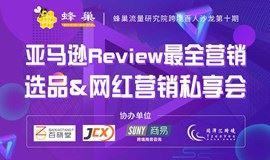 跨境电商免费课堂——亚马逊review最全营销:选品+网红