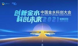 2021中国金水科创大会——创新金水 科创未来