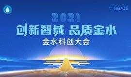 2021金水科创大会——创新智城 品质金水