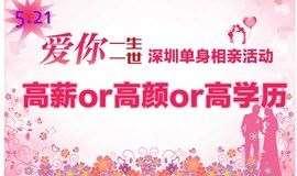 5月21号晚高薪or高颜or高学历优质单身相亲交友活动